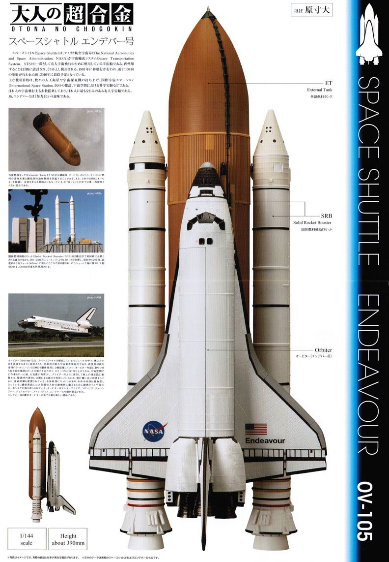 Space shuttle model images - Small space shuttle model ...